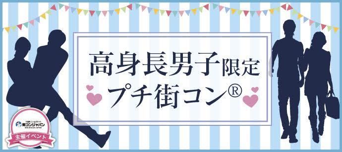 【東京都青山のプチ街コン】街コンジャパン主催 2017年2月12日