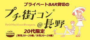 【長野のプチ街コン】cafe SHINKA -シンカ-主催 2017年2月3日