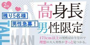 【高松のプチ街コン】合同会社ツイン主催 2017年2月25日