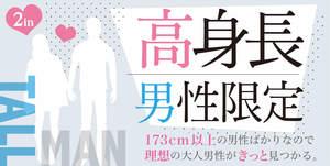 【高松のプチ街コン】合同会社ツイン主催 2017年3月4日