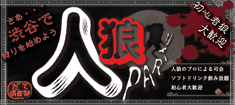 3/24 (金)*渋谷*平日夜『今宵の犠牲者は誰だ?』初心者参加も大歓迎!究極の心理戦人狼パーティー