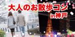 【神戸市内その他のプチ街コン】オリジナルフィールド主催 2017年3月25日