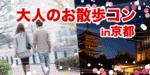 【京都府その他のプチ街コン】オリジナルフィールド主催 2017年3月25日