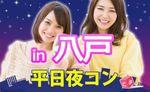 【青森県その他のプチ街コン】合同会社DreamNet主催 2017年2月1日