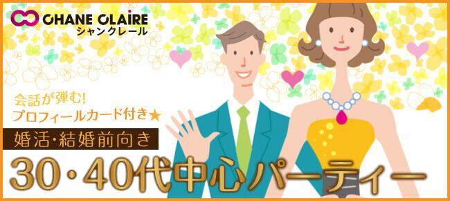 【3月28日(火)仙台】30・40代中心★婚活・結婚前向きパーティー