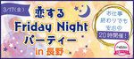 【長野の恋活パーティー】街コンジャパン主催 2017年3月17日