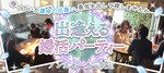 【名古屋市内その他の婚活パーティー・お見合いパーティー】街コンの王様主催 2017年3月4日