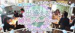 【名古屋市内その他の婚活パーティー・お見合いパーティー】街コンの王様主催 2017年3月26日