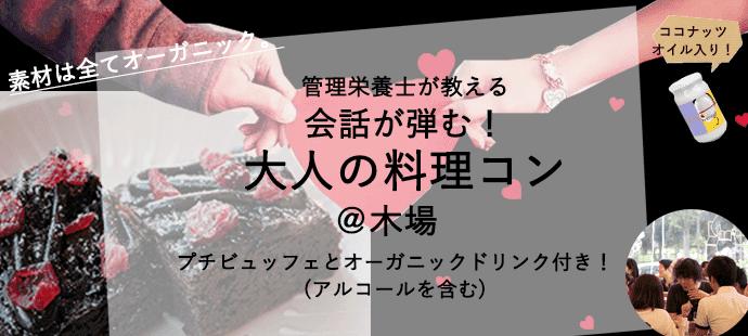 【東京都その他のプチ街コン】株式会社グローイング・トゥリーズ主催 2017年1月21日