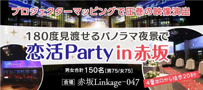 【東京都赤坂の恋活パーティー】happysmileparty主催 2017年2月3日