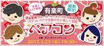 【有楽町のプチ街コン】シャンクレール主催 2017年3月23日