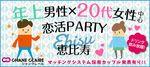 【恵比寿の恋活パーティー】シャンクレール主催 2017年3月25日