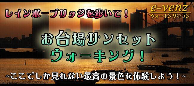 【東京都その他のプチ街コン】e-venz(イベンツ)主催 2017年2月5日