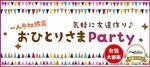 【青山の恋活パーティー】街コンジャパン主催 2017年2月25日