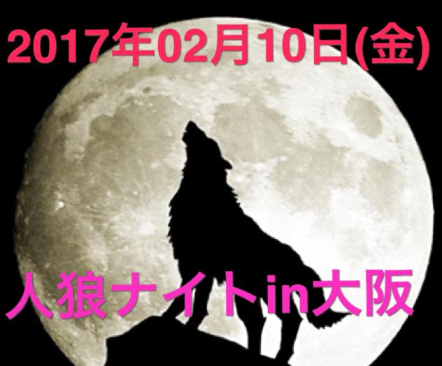 【大阪府福島の趣味コン】株式会社SSB主催 2017年2月10日