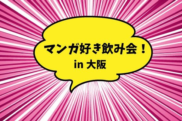 【大阪府福島の恋活パーティー】株式会社SSB主催 2017年2月17日