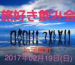 【河原町の恋活パーティー】株式会社SSB主催 2017年2月19日