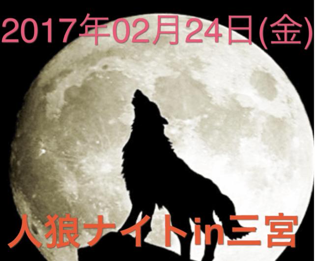 【三宮・元町の恋活パーティー】株式会社SSB主催 2017年2月24日