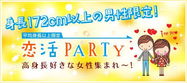 【東京都原宿の恋活パーティー】happysmileparty主催 2017年2月14日