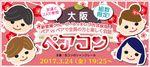 【梅田のプチ街コン】シャンクレール主催 2017年3月24日