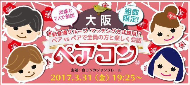 【ペアコン(R)】3/31(金)大阪…ペアvsペアで全員の方と楽しく会話★グループ・マッチング方式採用!