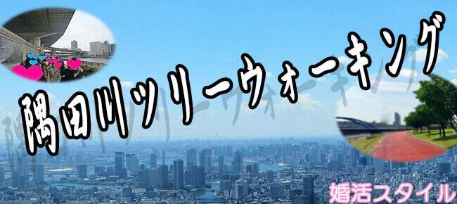 【東京都その他のプチ街コン】株式会社スタイルリンク主催 2017年2月4日