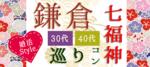 【鎌倉のプチ街コン】株式会社スタイルリンク主催 2017年2月26日