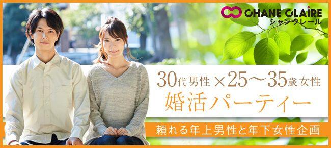 【3月25日(土)新宿個室】30代男性vs25歳~35歳女性★婚活パーティー