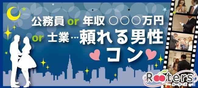 【東京都青山のプチ街コン】株式会社Rooters主催 2017年1月27日