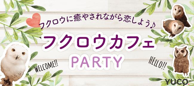 【東京都渋谷の婚活パーティー・お見合いパーティー】Diverse(ユーコ)主催 2017年2月11日