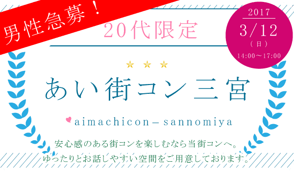 【三宮・元町の街コン】株式会社SSB主催 2017年3月12日