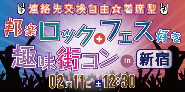 【東京都新宿の趣味コン】パーティーズブック主催 2017年2月11日