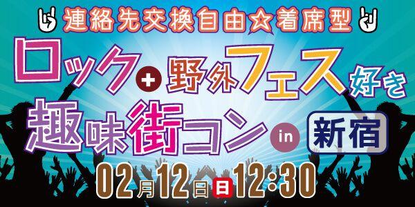 【東京都新宿の趣味コン】パーティーズブック主催 2017年2月12日