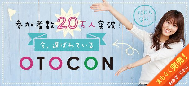 【札幌市内その他の婚活パーティー・お見合いパーティー】OTOCON(おとコン)主催 2017年3月26日
