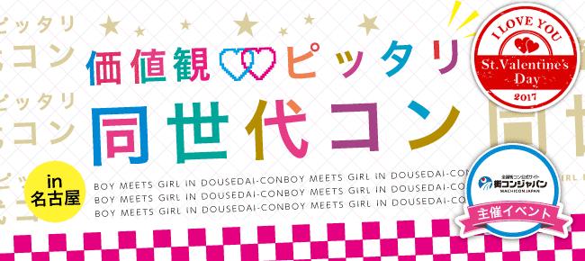 【愛知県栄のプチ街コン】街コンジャパン主催 2017年2月11日