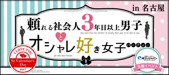 【愛知県栄の恋活パーティー】街コンジャパン主催 2017年2月11日