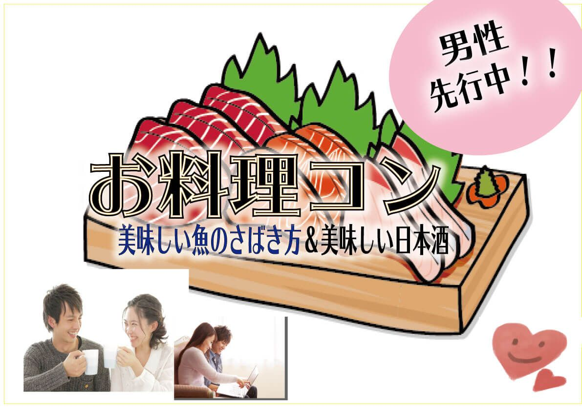 【東京都銀座の趣味コン】エスクロ・ジャパン株式会社主催 2017年2月13日