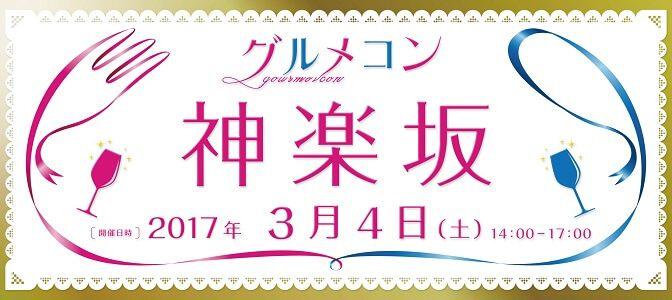 【神楽坂の街コン】グルメコン実行委員会主催 2017年3月4日