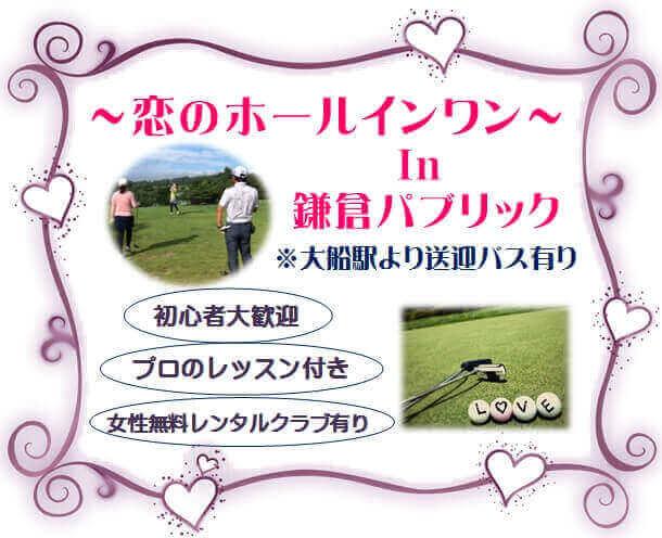 【鎌倉のプチ街コン】ララゴルフ主催 2017年2月12日