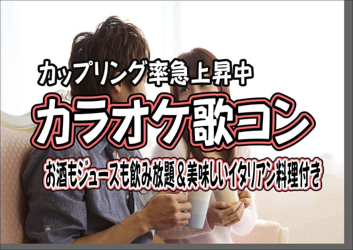 3/21(火)大人の出会いは、歌コンで☆彡33~49歳のカラオケ好き大集合!