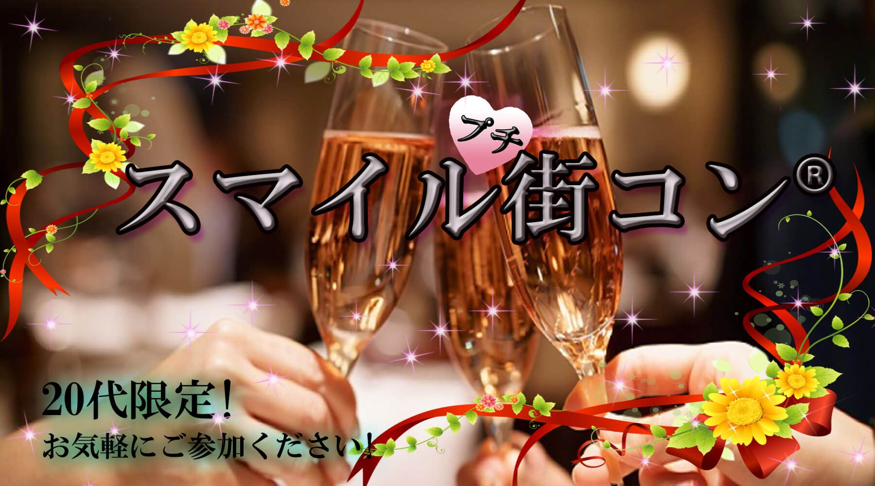 【富山のプチ街コン】イベントシェア株式会社主催 2017年3月4日