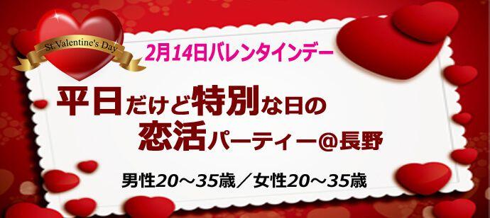 【長野県長野の恋活パーティー】cafe SHINKA -シンカ-主催 2017年2月14日