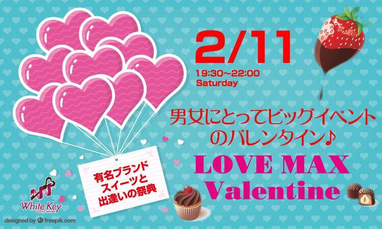 【東京都新宿の恋活パーティー】ホワイトキー主催 2017年2月11日