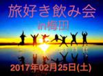 【梅田の恋活パーティー】株式会社SSB主催 2017年2月25日