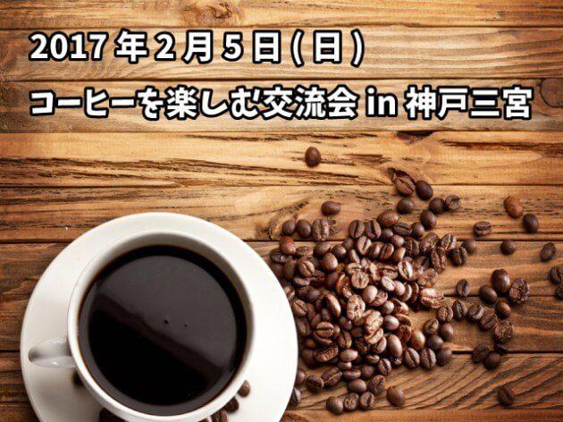 【三宮・元町の恋活パーティー】株式会社SSB主催 2017年2月5日