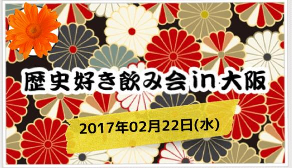 【福島の恋活パーティー】株式会社SSB主催 2017年2月22日