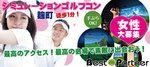 【東京都その他のプチ街コン】ベストパートナー主催 2017年2月25日