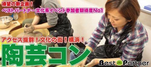 【横浜駅周辺のプチ街コン】ベストパートナー主催 2017年3月11日
