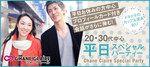 【名古屋市内その他の婚活パーティー・お見合いパーティー】シャンクレール主催 2017年3月1日