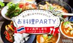 【渋谷の婚活パーティー・お見合いパーティー】ユーコ主催 2017年2月26日